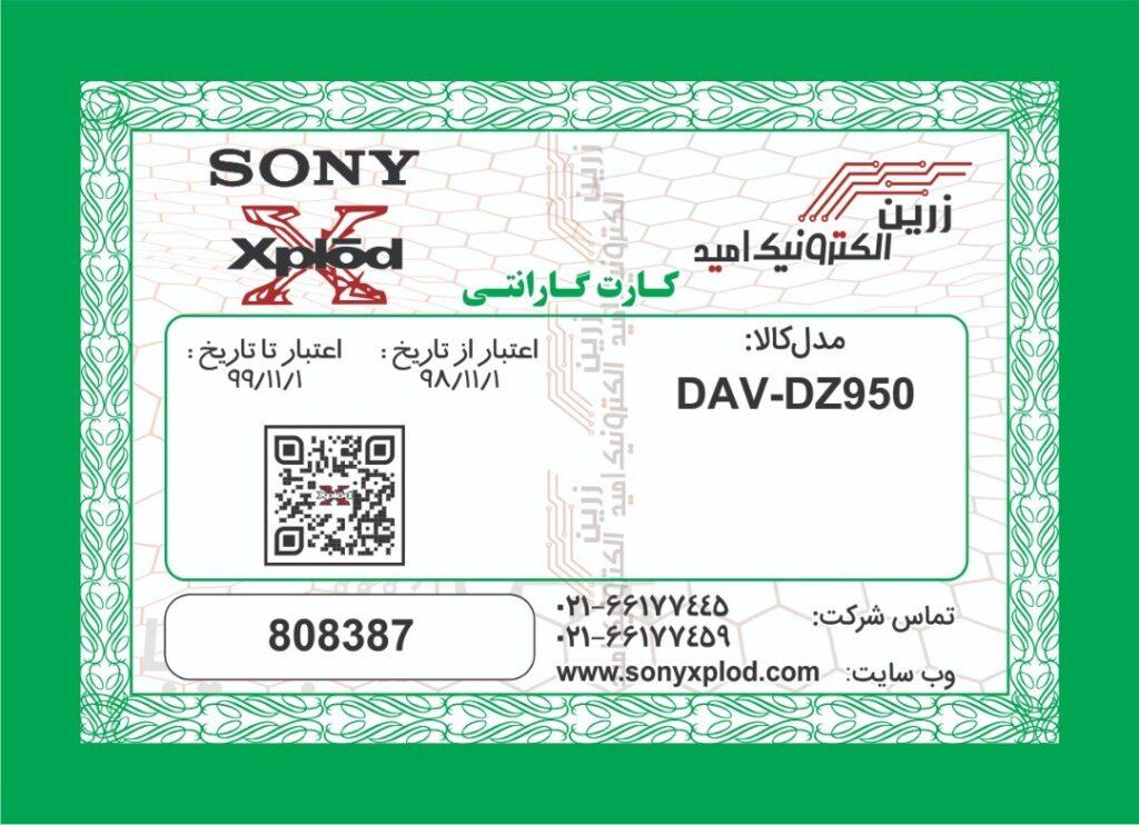 شماره سریال متغیر محصولات سونی