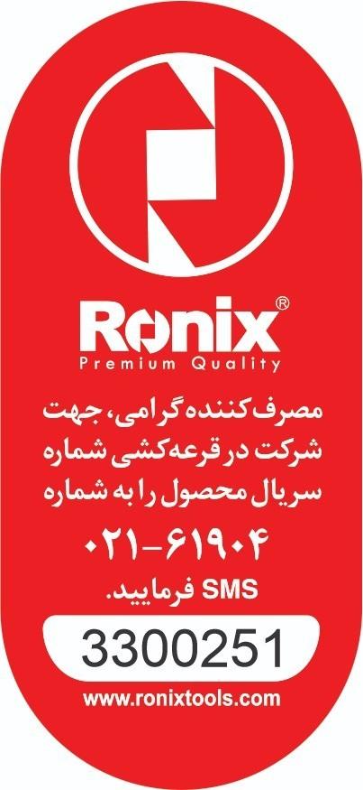 برچسب اصالت کالا شرکت رونیکس