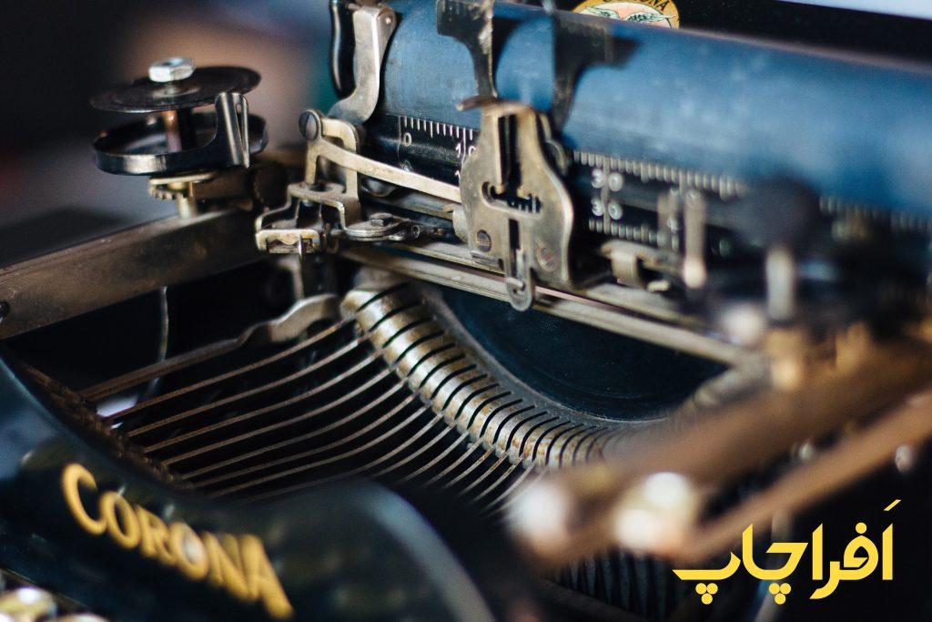 تاریخچه چاپ در ایران